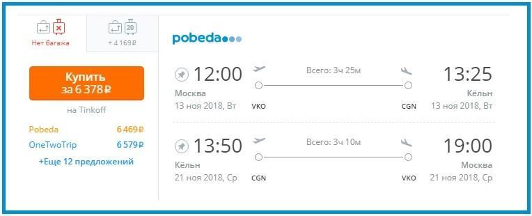 Дешевые авиабилеты в Кельн (Германия)