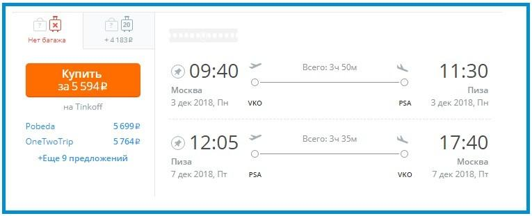 Дешевые авиабилеты в Пизу (Италия)