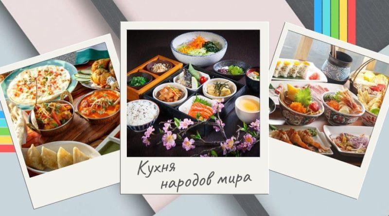 Интересные факты о кухнях разных народов мира