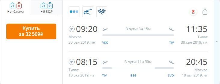 авиабилеты из Москвы в Тиват, Черногория