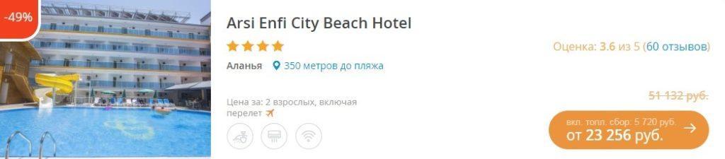 Горящие туры в Турцию с вылетом из Москвы на 7 дней от 11630 руб., Все включено