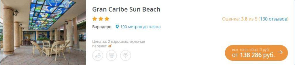 Туры на Кубу с вылетом из Москвы на 15 дней от 62500 руб., Все включено