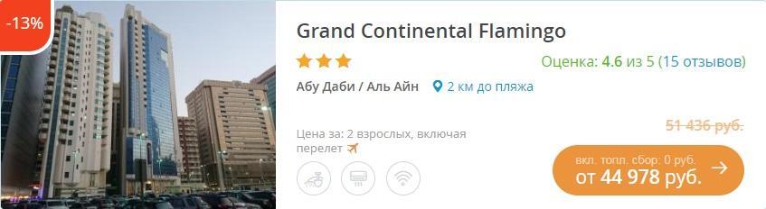 Туры в ОАЭ, Абу-Даби  с вылетом из Москвы на 7 дней от 21210 руб.