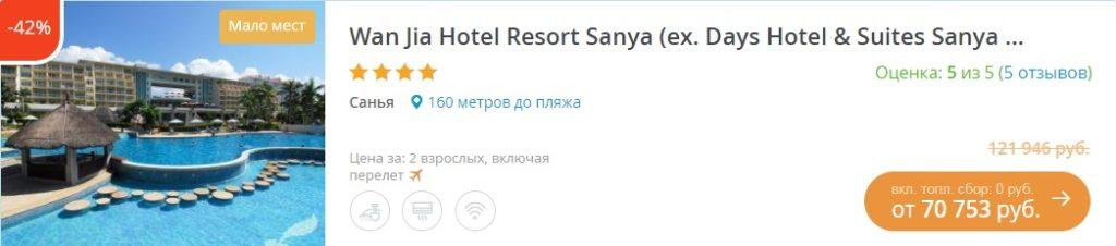 Туры в Китай, о. Хайнань с вылетом из Москвы на 13 дней от 27870 руб.