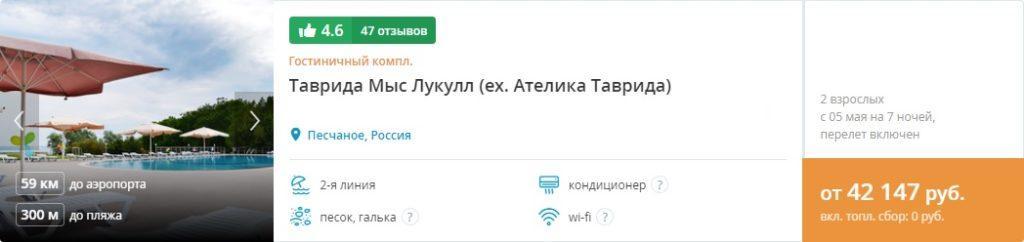 Хит сезона! Туры в Крым на майские праздники на 7-8 дней от 21075 руб., Все включено