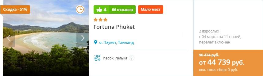 Горящие туры в Таиланд из Москвы на 12 дней от 21810 руб.