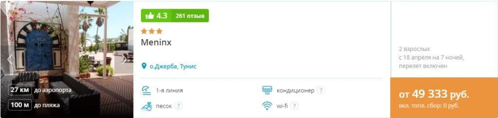 Туры в Тунис, о. Джерба из Москвы на 8 дней от 23090 руб., Все включено