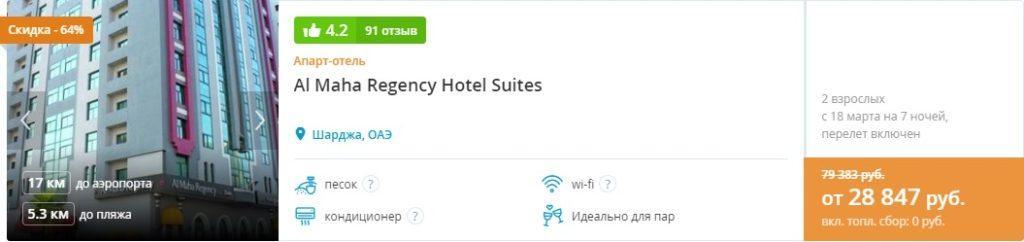 Горящие туры в ОАЭ с вылетом из Москвы на 8 дней от 12620 руб.
