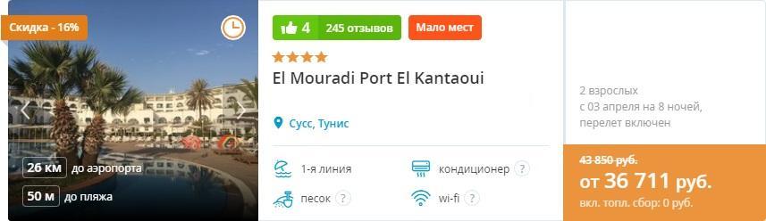 Туры в Тунис из Москвы на 9 дней от 17810 руб., Все включено