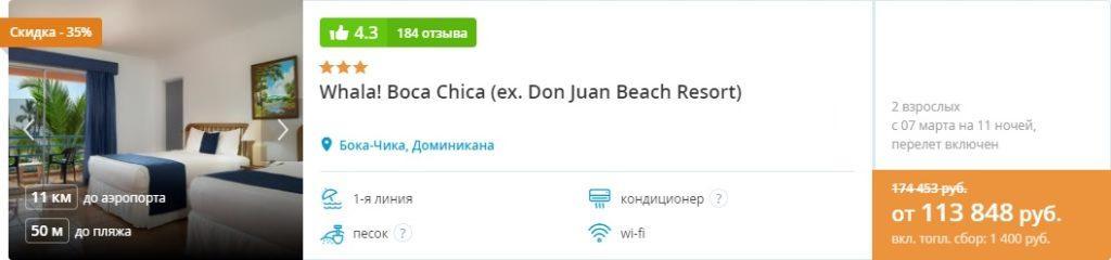 Горящие туры в Доминикану из Москвы на 12 дней от 50835 руб., Все включено