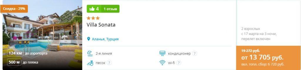 Короткие туры в Турцию с вылетом из Москвы на 4 дня от 6600 руб.