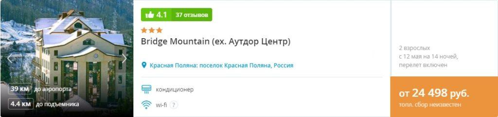 Курорты России: длинные туры с вылетом из Москвы от 10525 руб.